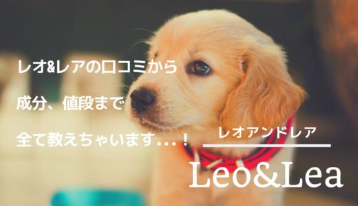 レオ&レア ドッグフード