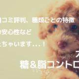 犬心 糖&脂コントロール