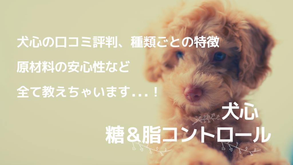 犬 心 元気 キープ 口コミ