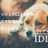 アイディッシュ ドッグフード