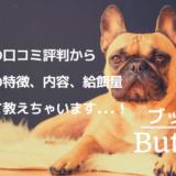 ブッチ(Butch)