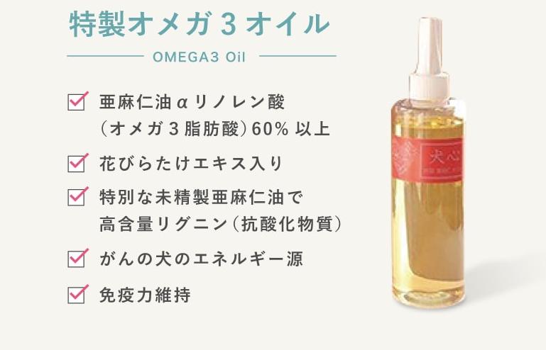 オメガ3脂肪酸オイル