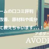 アボダーム ドッグフード 口コミ 評判