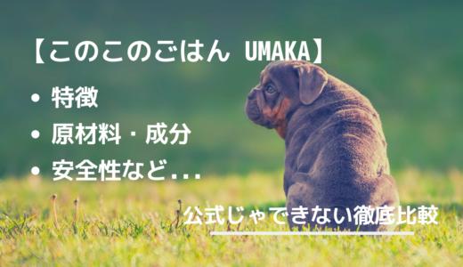 このこのごはんとumaka(うまか)を徹底比較|おすすめのドッグフードはどっち?
