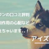 アイズワン口コミ評判 効果 副作用