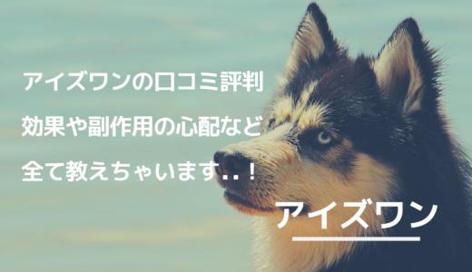 アイズワン犬用サプリの口コミ評判|目の濁りのケアにおすすめだけど副作用は?