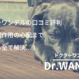ドクターワンデル 口コミ評判