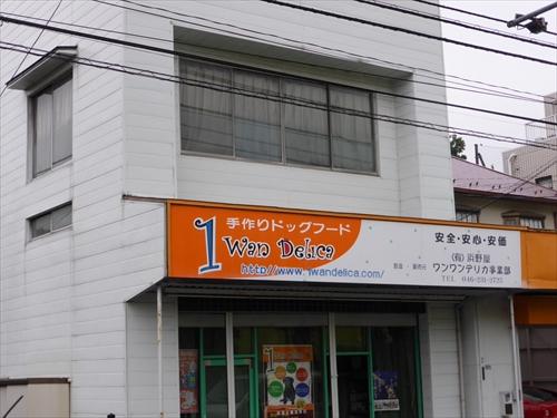ワンワンデリカ 海老名 店舗